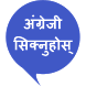 Learn English in Nepali by SilverParticle Solutions