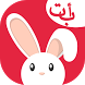 Arabic Alphabet Game Kids abc by KIDS GAMES
