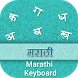 Marathi Input Keyboard by GrowUp Infotech