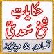Sheikh Saadi Quotes by madeinpak