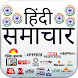 Hindi News India All Newspaper by YouthCanvas Inc.