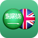 Arabic English Dictionary by KoalaSky