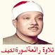 سورة الكهف الشيخ عبد الباسط by AL kanony
