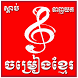 Khmer Song Free by Khmer Mail Media