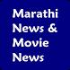 Marathi News & Movie News by Appsmore