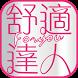 舒適達人 - 行動商城 by 91APP, Inc. (5)