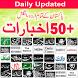Pakistani Newspaper by Pak Apps