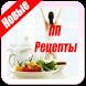 ПП Рецепты by apsspro