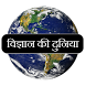 General Science in Hindi by Shree EduApps