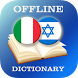 Italian-Hebrew Dictionary by AllDict