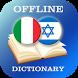 Italian-Hebrew Dictionary by AllDict
