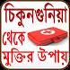 Chikungunia~চিকনগুনিয়া রোগের লক্ষণ ও প্রতিকার by Asian App Store