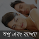 Dream Meaning Bangla by Depti Rani