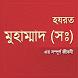 হযরত মুহাম্মাদ (সঃ) এর জীবনী by Amar Apps