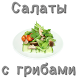 Салаты с грибами by receptiandr