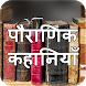 Dharmik Katha Hindi Kahaniya by SNV Apps
