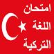 اختبار تعليم اللغة التركية by tamapps