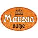 Кафе Мангал