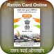 Ration Card Online Services : All States PDS by Aadhar Mobo Apps