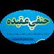 حنفي عقیده by الهدایة خپرندویه اداره