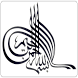 Arabic Calligraphy Design by chliapp