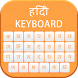 Hindi Keyboard 2018 by Softmatic zone
