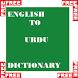 English To Urdu Dictionary by Zulfiqar Ahmed