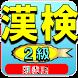 漢検2級ー類義語 日本漢字能力検定試験対策ー就活にも活用 by Learn-everyday
