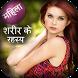 Mahila Sharir Ke Rahasya by Tharki Apps