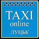 Онлайн таксі Навігатор (Луцьк)