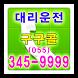 구구콜 대리운전 055-345-9999 by YJJ IT