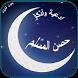 حصن المسلم أدعية وأذكار صوتية by Dev.HM