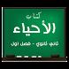 كتاب الأحياء ثاني ثانوي - اول by Solution Tab