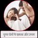 गुप्त रोगों के इलाज और उपाय by FunMastiAppz