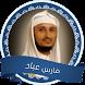 فارس عباد القرآن بدون نت by Prankente