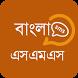 Bangla sms - বাংলা এসএমএস by Ssr Creation