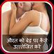औरत को बेड़ पर कैसे उत्त्तेजित करे by Deshi Dhamaka Apps