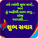 Gujarati Good Morning Pictures by OceanInfoHub