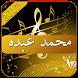 اغاني محمد عبده بدون نت by mars2apps