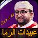عبيدات الرمى abidat rma 2018 by ONS Studio