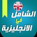 الشامل في تعلم الانجليزية by Supdroid