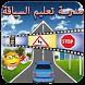 المدرسة الاهلية لتعليم السياقة by ta3lim siya9a maroc