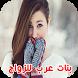 شات دردشة و تعارف بنات العرب للزواج by meddev inc