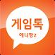 애니팡2 게임톡 by GAMETALK