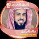 الشيخ خالد الجليل - القران الكريم كاملا by islamweb