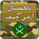 Army Chiefs of Pakistan by AQapps