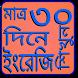 ৩০ দিনে ইংরেজি শিখুন by Bd Apps Market