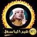 عبدالباسط عبدالصمد قرآن كريم by Sara Apps Quran