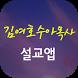 김여호수아목사 설교앱(임시 견본 제작중)