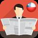 Diarios de Chile by Gamecraft.es